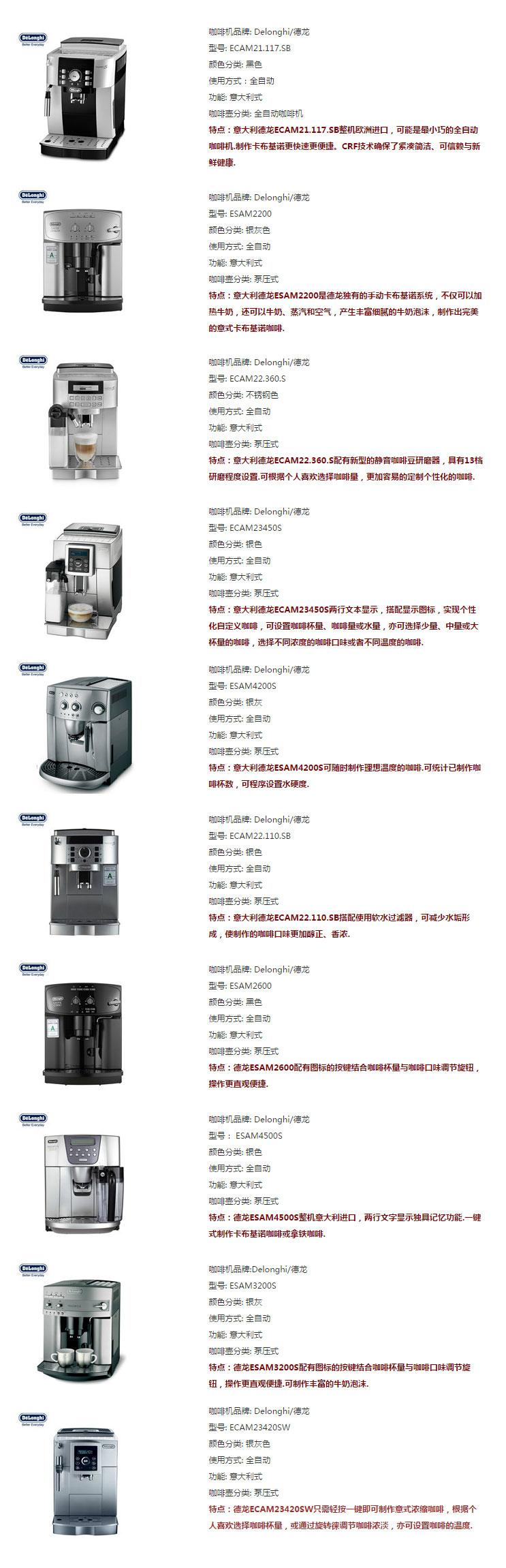 德龙全自动咖啡机.jpg