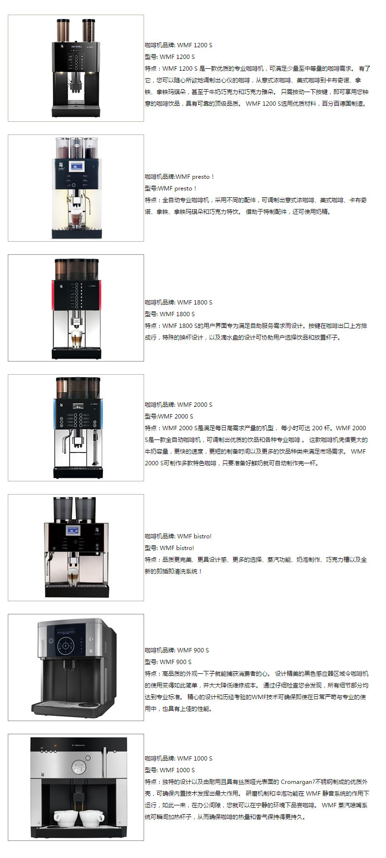 喜客全自动ManBetX体育官网机.jpg