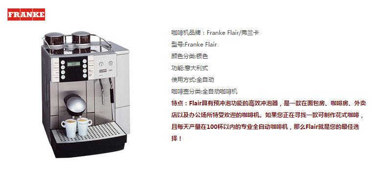 franke弗兰卡全自动咖啡机_弗兰卡办公咖啡机租赁_弗兰卡展会咖啡机品牌价格.jpg