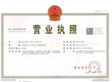 行业资质证书