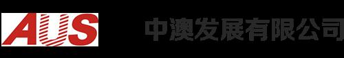 香港中澳发展有限公司深圳代表处
