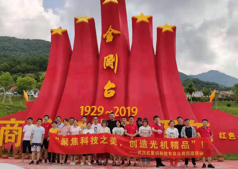 红星杨2019夏日团建-金刚台两日游