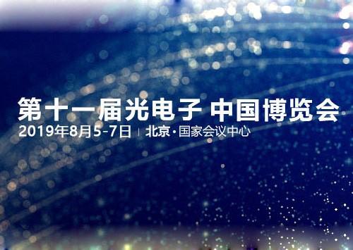 紅星楊邀您參加第十一屆光電子·中國博覽會