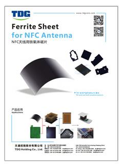 NFC天线用铁氧体磁片