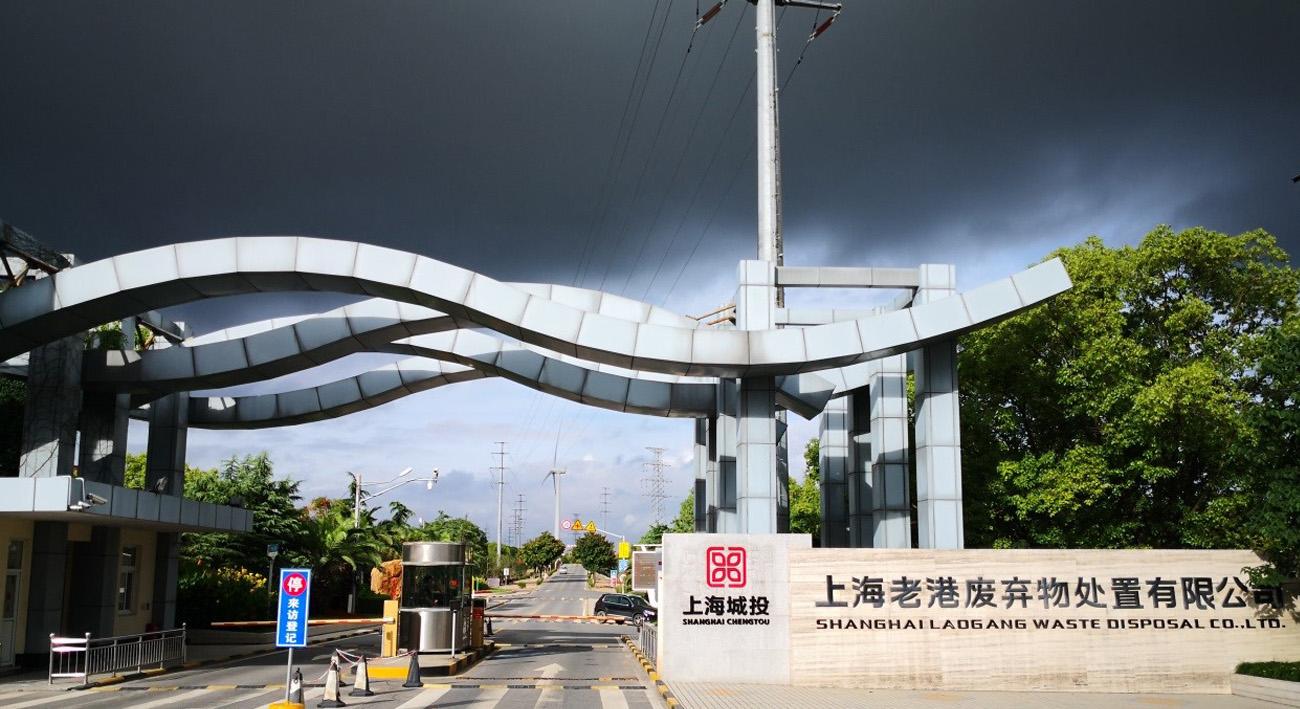 博阳新能老港再生能源中心光伏发电系统项目隆重开工建设
