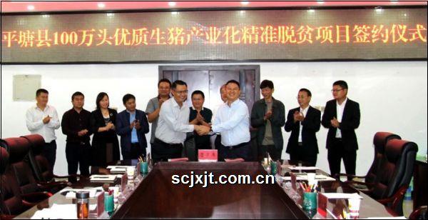 巨星与贵州省平塘县签订生猪产业精准扶贫协议