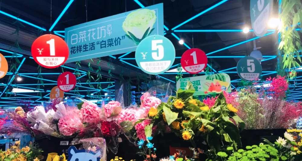 """盒马侯毅谈新零售:""""一套武功打天下的时候已经过去"""""""