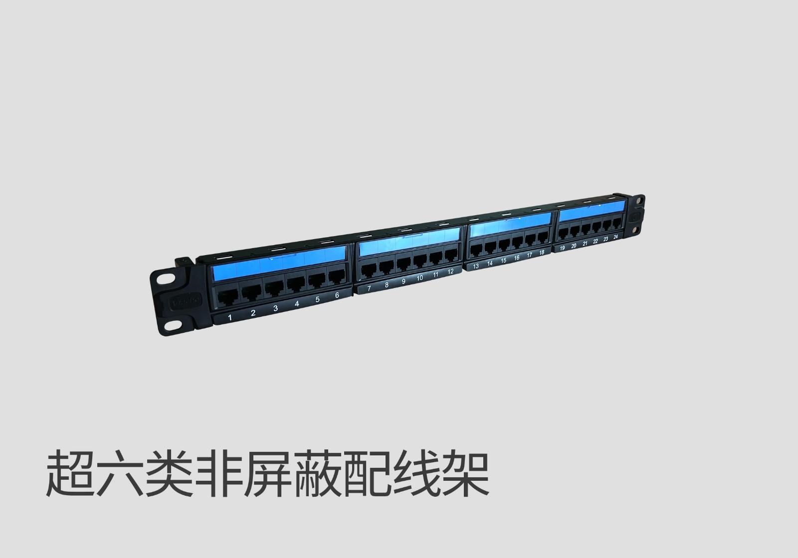 超六类非屏蔽配线架