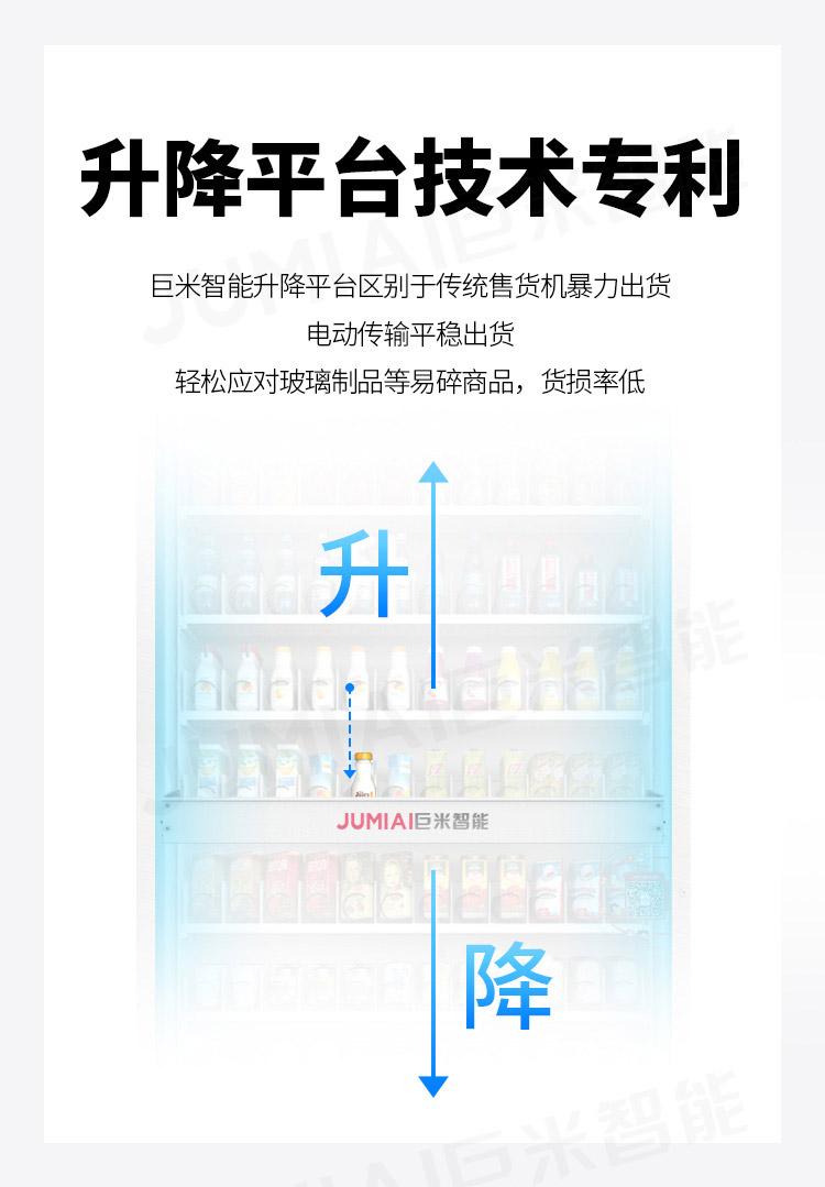 G系列-yabo亚博下载无人商店PRO单柜