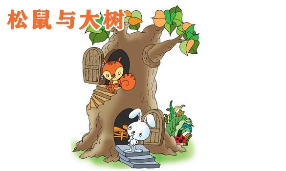 """趣味拓展小游戏""""松鼠与大树""""规则介绍"""