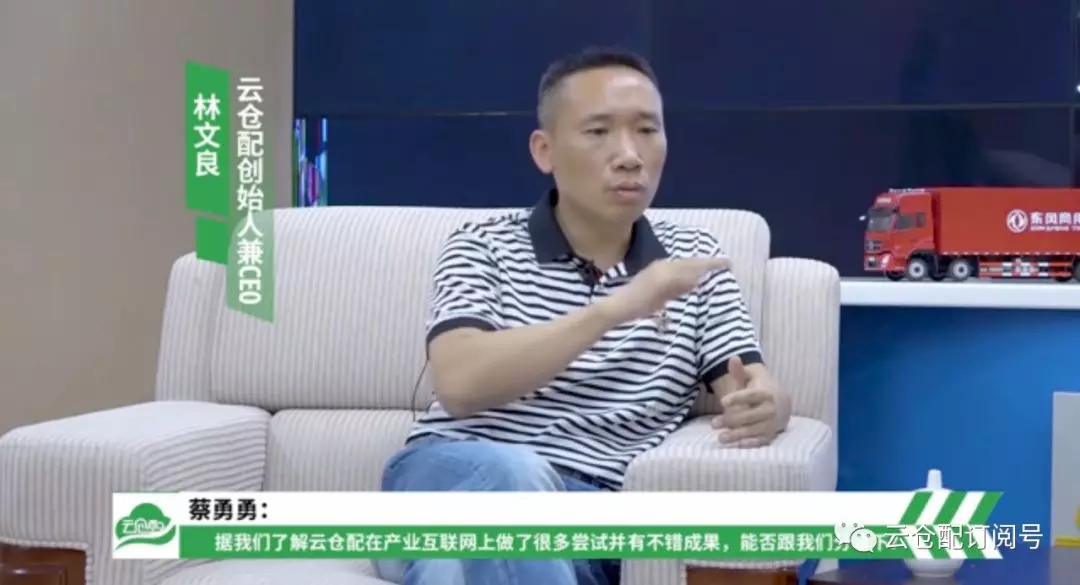 专访|林文良:云仓配的产业互联网升级之路