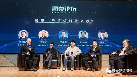 云仓配|2018中国快消品城配物流大会:统仓共配关键因素的思考