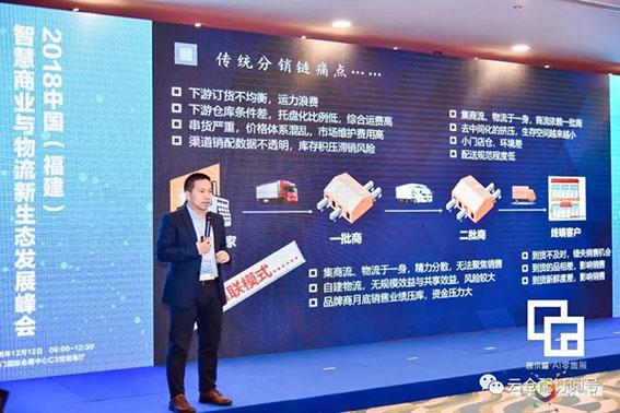 云仓配受邀参加2018中国(福建)智慧商业与物流新生态发展峰会