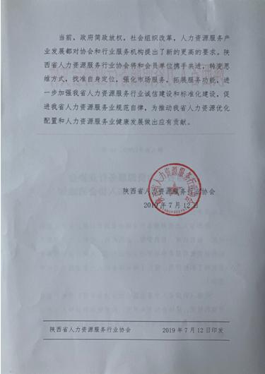 喜报!热烈祝贺和信博才成功加入陕西省人力资源服务行业协会