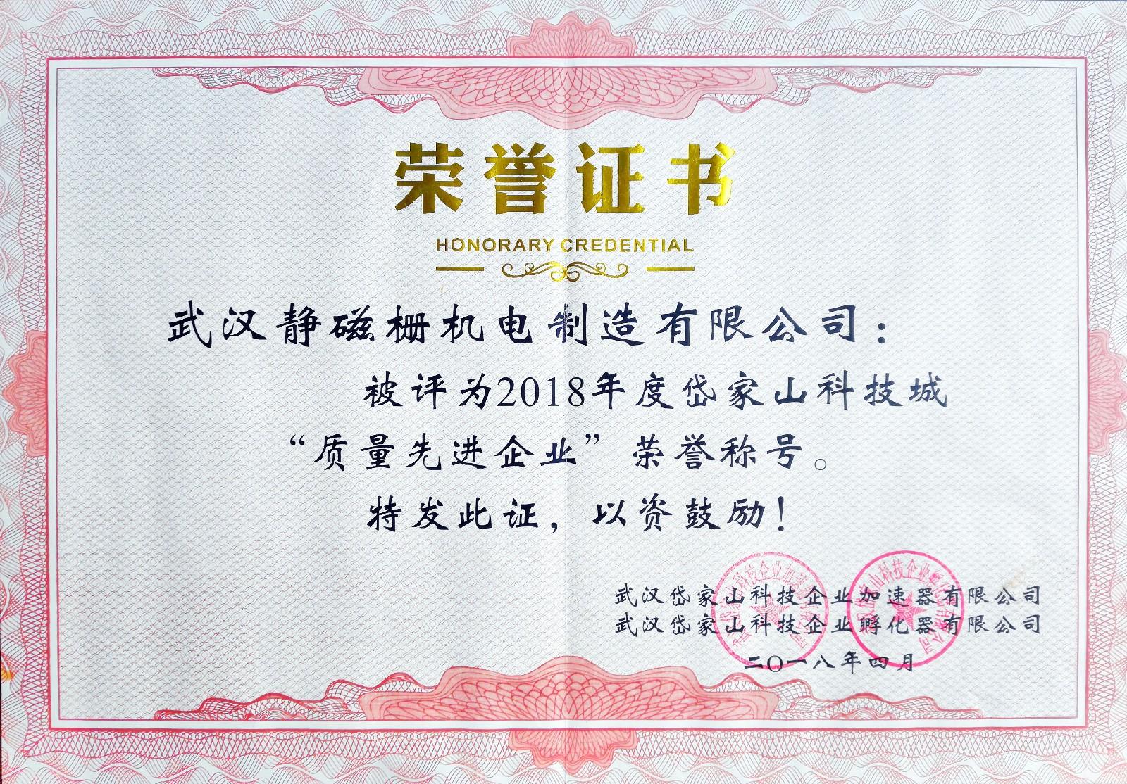 JCS武汉静磁栅质量先进企业证书