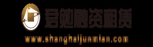 上海君勉融资租赁有限公司
