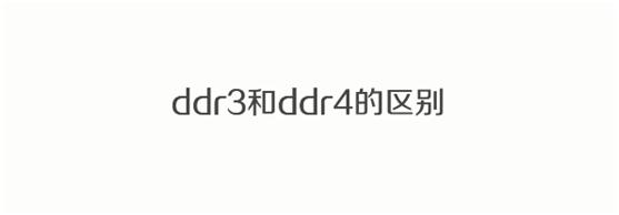 从DDR3升级到DDR4,到底升级了哪些变化,ICMAX告诉你