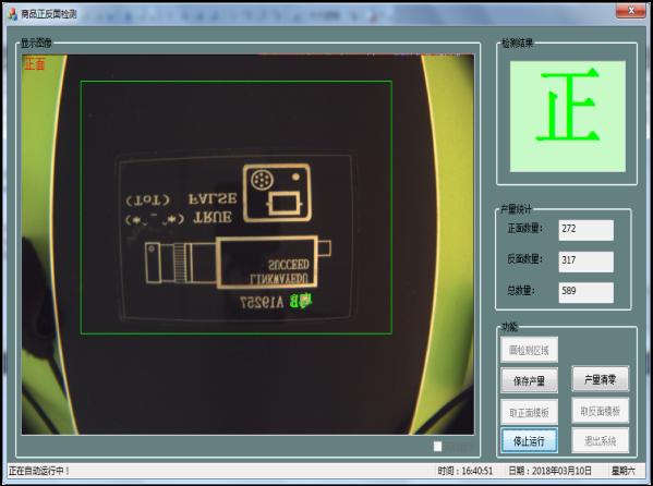 halcon机器视觉图像处理培训课程 深圳联为机器视觉培训综合班