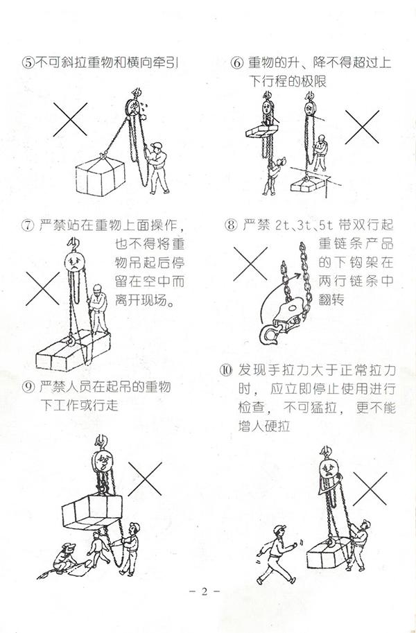 如果手拉葫芦操作不当,容易发生哪些安全事故
