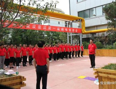 陝西亚博app买球集團第一屆趣味運動會圓滿舉行