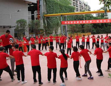 陝西亚博取款出账安全快速集團第一屆趣味運動會圓滿舉行