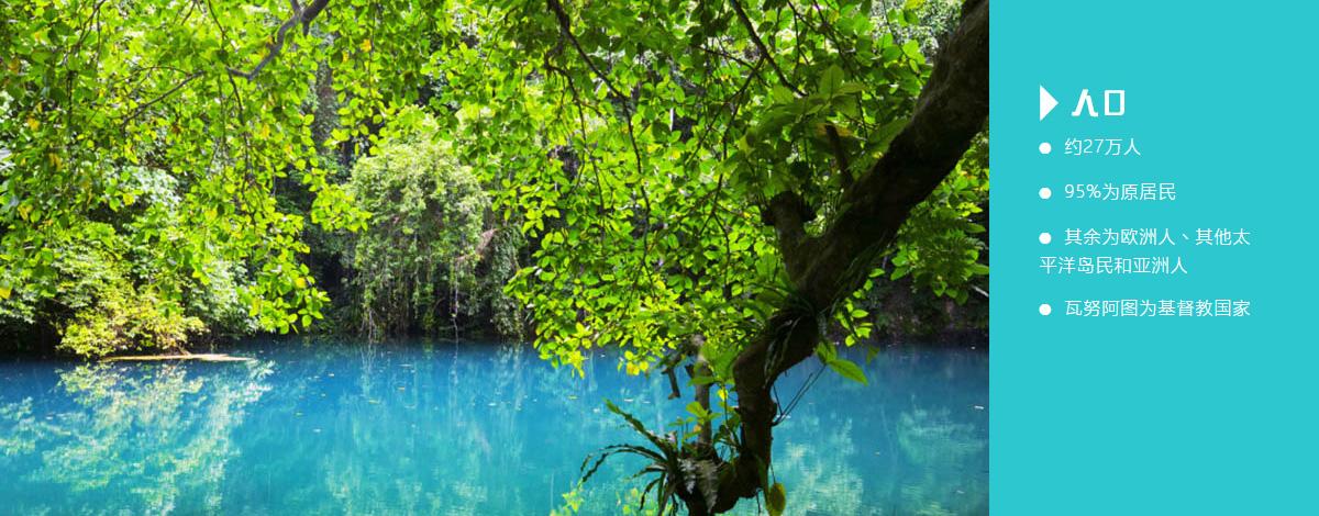 瓦努阿图护照投资