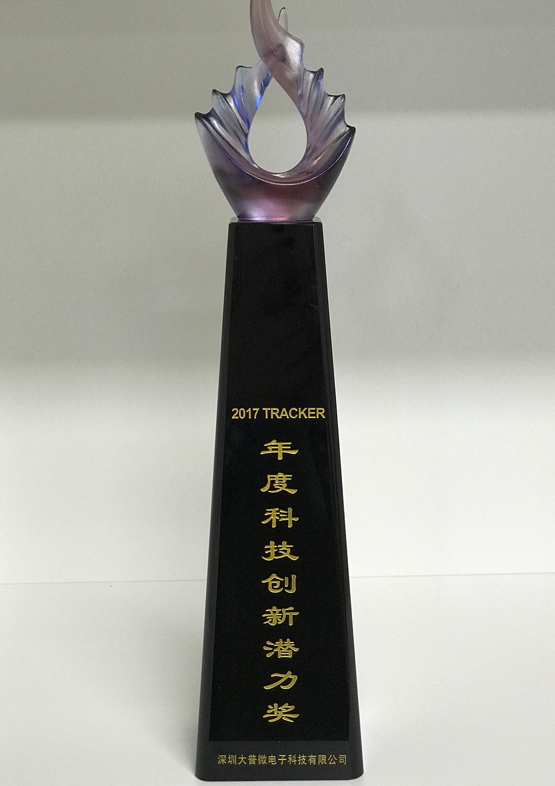 2017 TRACKER创新潜力奖
