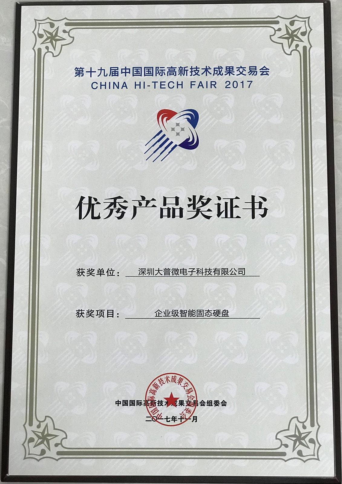 2017年 第十九届高交会 优秀产品奖证书