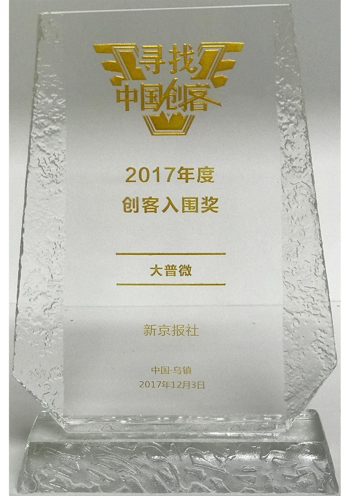 2017年度创客入围奖
