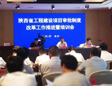 陝西省工程建設項目審批製度改革工作推進暨培訓會在延安市召開
