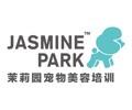 广州茉莉园宠物美容培训中心