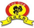 郑州煌极宠物美容师 & 牵犬师培训学校