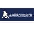 上海雪堡宠物美容学苑