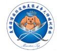 沈阳曼特滔博宠物美容师&牵犬师培训学校