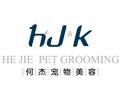 HJ&K何杰宠物美容学校