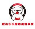 鞍山乐乐宠物美容学校
