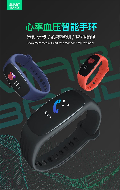 智能手环SX6