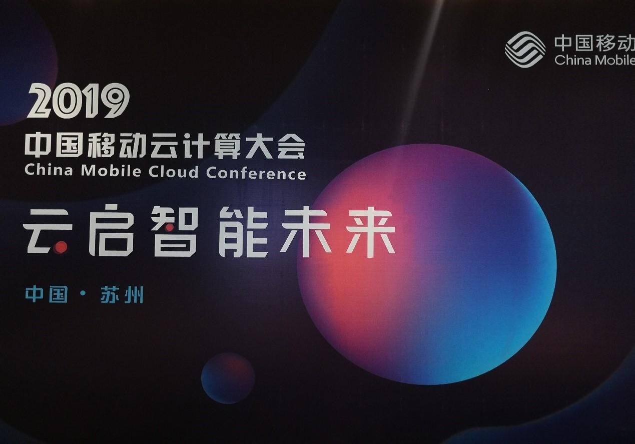 DapuStor闪亮登场2019中国移动云计算大会