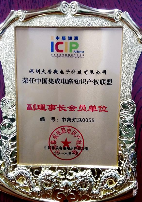 """大普微电子荣任""""中国集成电路知识产权联盟 """"副理事长单位。"""