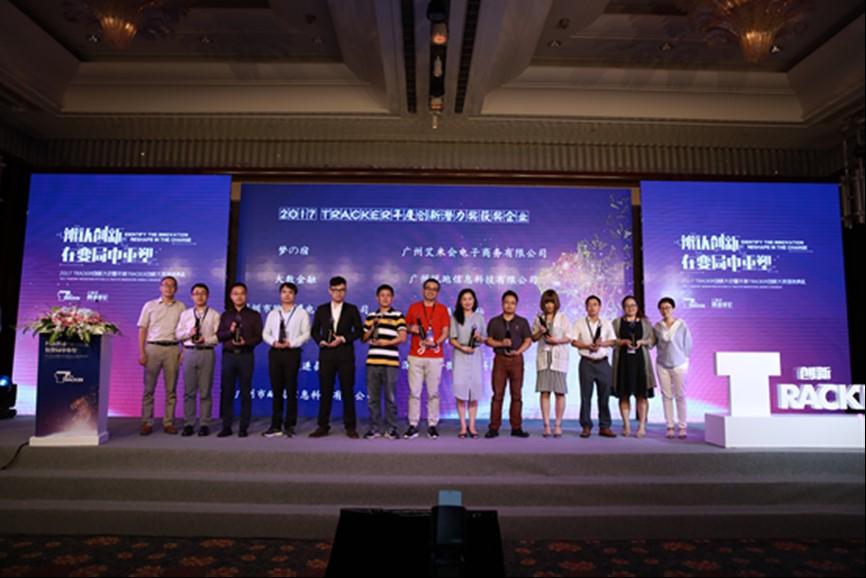 大普微电子荣获2017TRACKER年度科技创新潜力奖