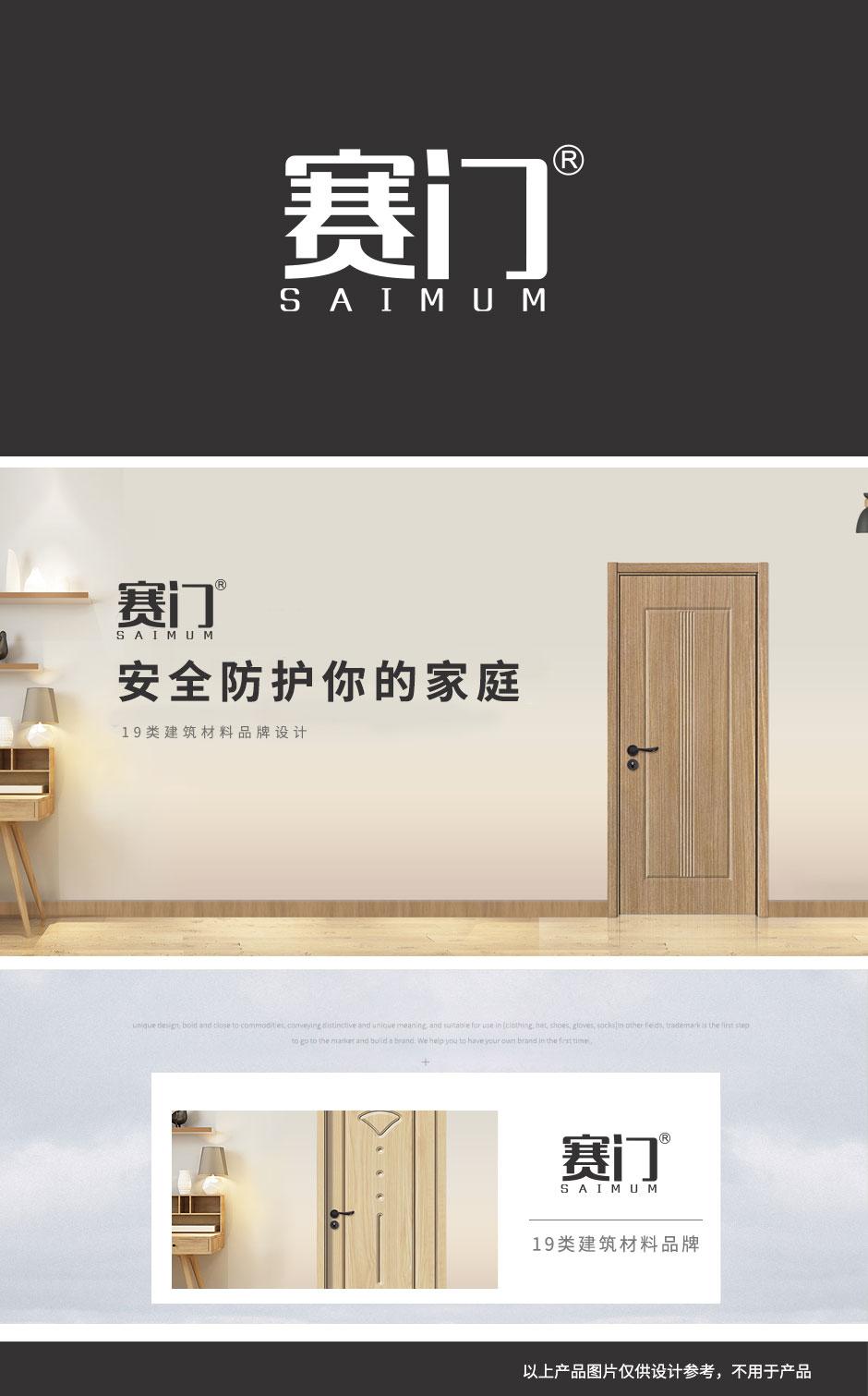 第19类-赛门 SAIMUM