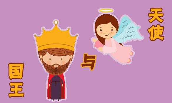 团队破冰拓展项目:国王与天使
