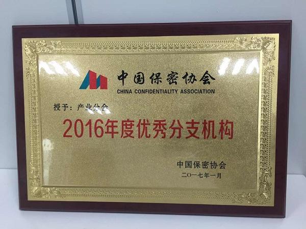 """产业分会被评为中国保密协会""""2016年度优秀分支机构"""""""