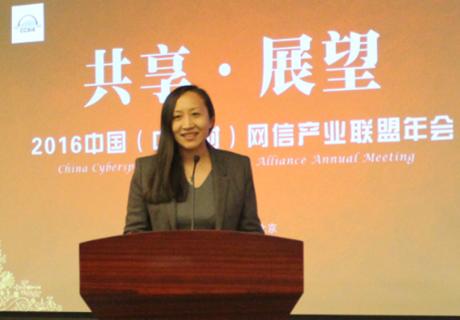 鼎普科技应邀出席网信产业联盟2016年度理事会议