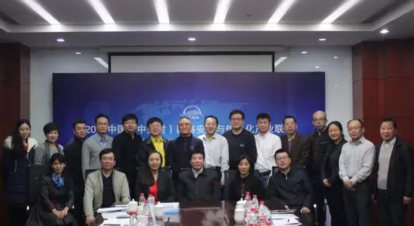 2016中国(中关村)网信联盟政策指导委员会会议在鼎普隆重召开