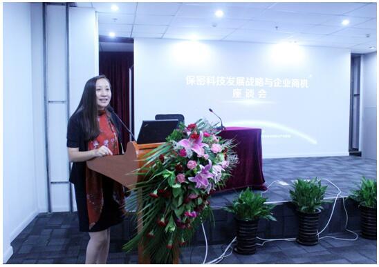 保密科技发展战略与企业商机座谈会在京召开