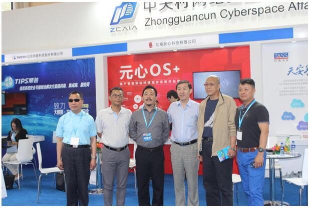 鼎普科技亮相第三届首都网络安全日