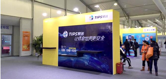 鼎普产品亮相第二届世界互联网大会