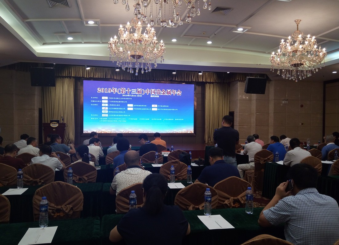 创新驱动 高效发展 2019年(第十三届)中国贵金属年会在广东省潮州市召开