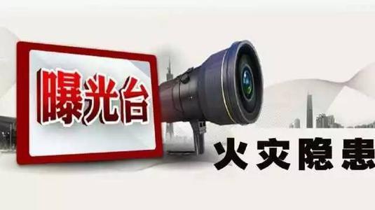 江西省曝光17家省级未整改销案重大火患单位